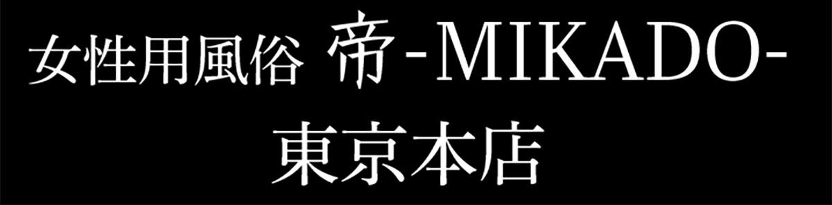 女性用風俗帝[MIKADO]東京本店